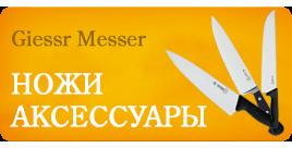 Ножи и асессуары